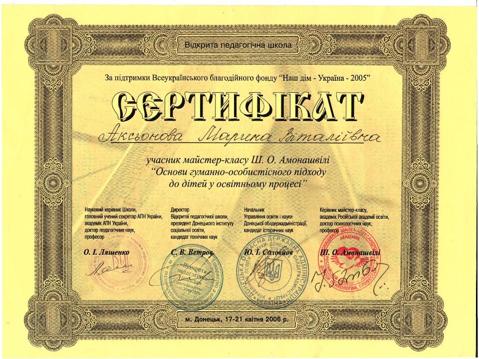 Мои грамоты и сертификаты