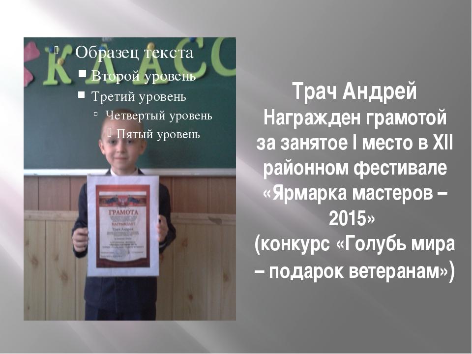 Трач Андрей Награжден грамотой за занятое I место в XII районном фестивале «Я...