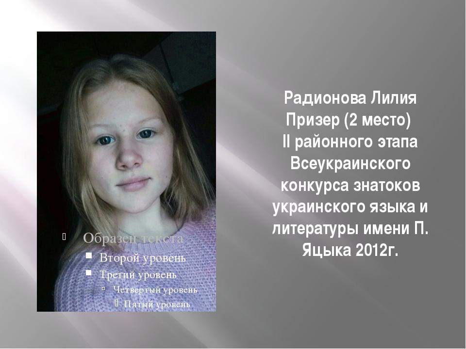 Радионова Лилия Призер (2 место) ll районного этапа Всеукраинского конкурса з...
