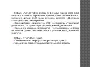 2 ЭТАП. ОСНОВНОЙ (с декабря по февраль) -период, когда будут проходить кл