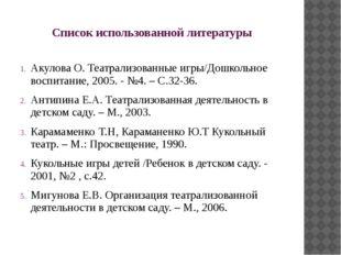 Список использованной литературы Акулова О. Театрализованные игры/Дошкольное