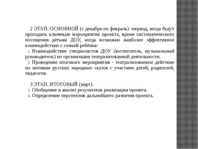 2 ЭТАП. ОСНОВНОЙ (с декабря по февраль) -период, когда будут проходить кл...