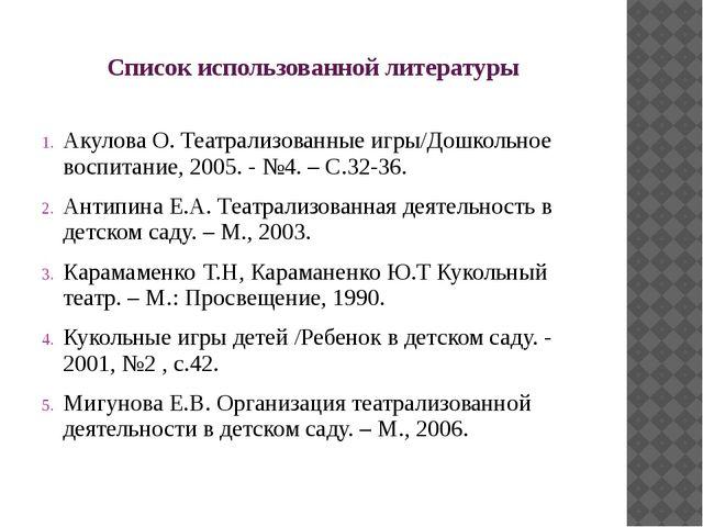 Список использованной литературы Акулова О. Театрализованные игры/Дошкольное...