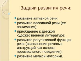 Задачи развития речи: развитие активной речи; развитие пассивной речи (ее пон