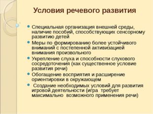 Условия речевого развития Специальная организация внешней среды, наличие посо