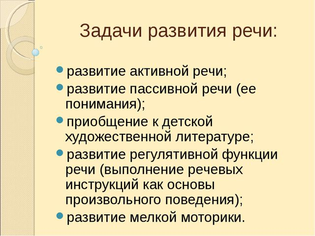 Задачи развития речи: развитие активной речи; развитие пассивной речи (ее пон...