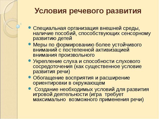 Условия речевого развития Специальная организация внешней среды, наличие посо...