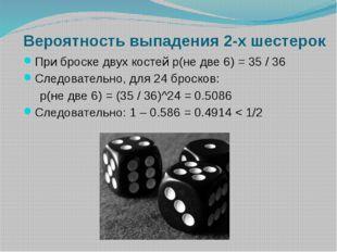 Вероятность выпадения 2-х шестерок При броске двух костей p(не две 6) = 35 /