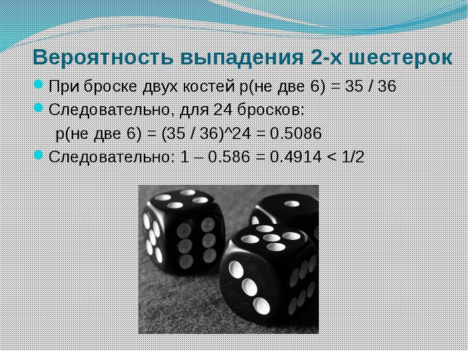 Вероятность выпадения 2-х шестерок При броске двух костей p(не две 6) = 35 /...