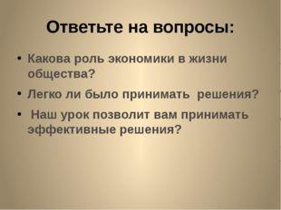 Ответьте на вопросы: Какова роль экономики в жизни общества? Легко ли было пр
