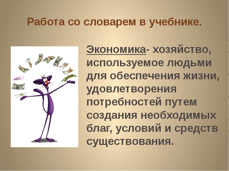 Работа со словарем в учебнике. Экономика- хозяйство, используемое людьми для...