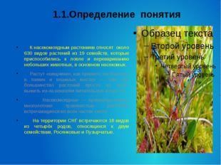 1.1.Определение понятия К насекомоядным растениям относят около 630 видов ра
