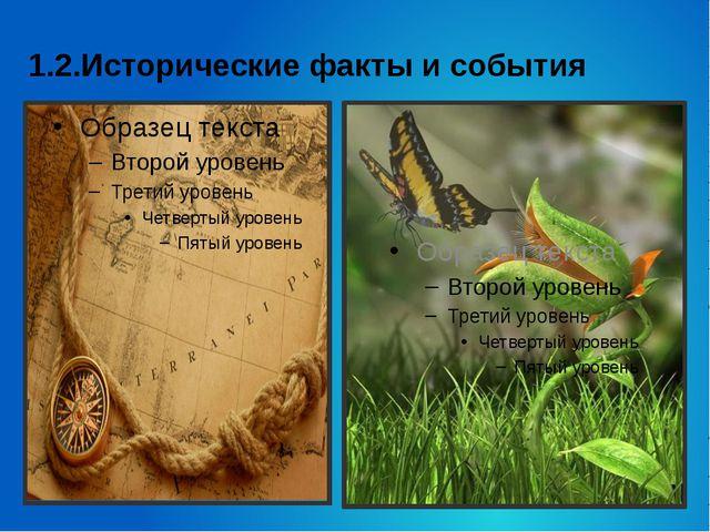 1.2.Исторические факты и события