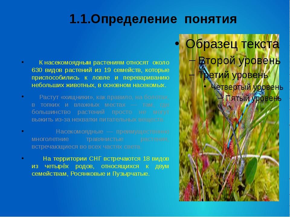 1.1.Определение понятия К насекомоядным растениям относят около 630 видов ра...