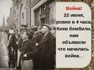 Война! 22 июня, ровно в 4 часа, Киев бомбили, нам объявили что началась война