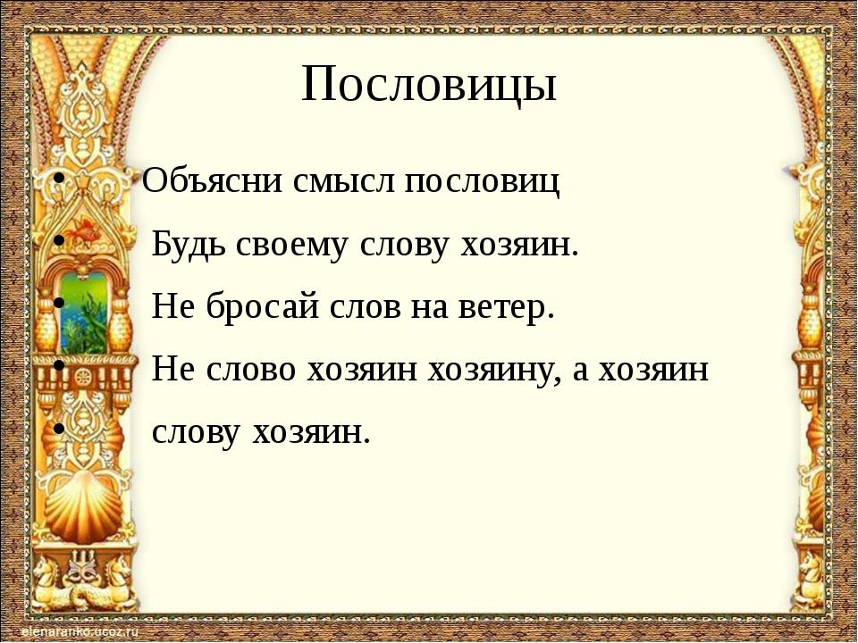 Смысл пословицы не бросай слов на ветер