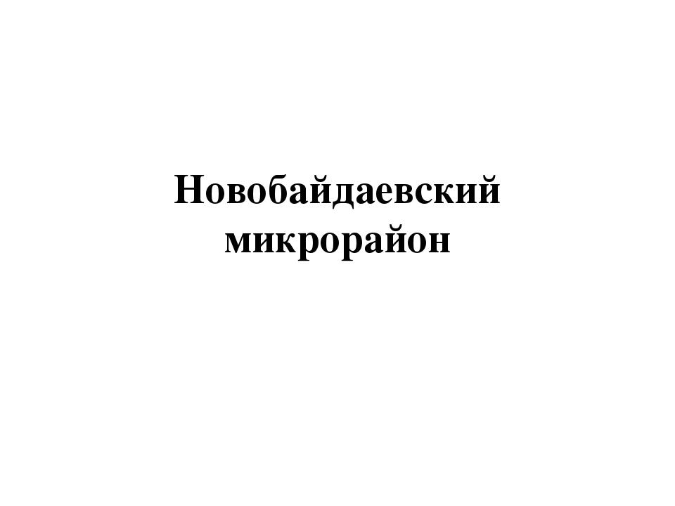 Новобайдаевский микрорайон