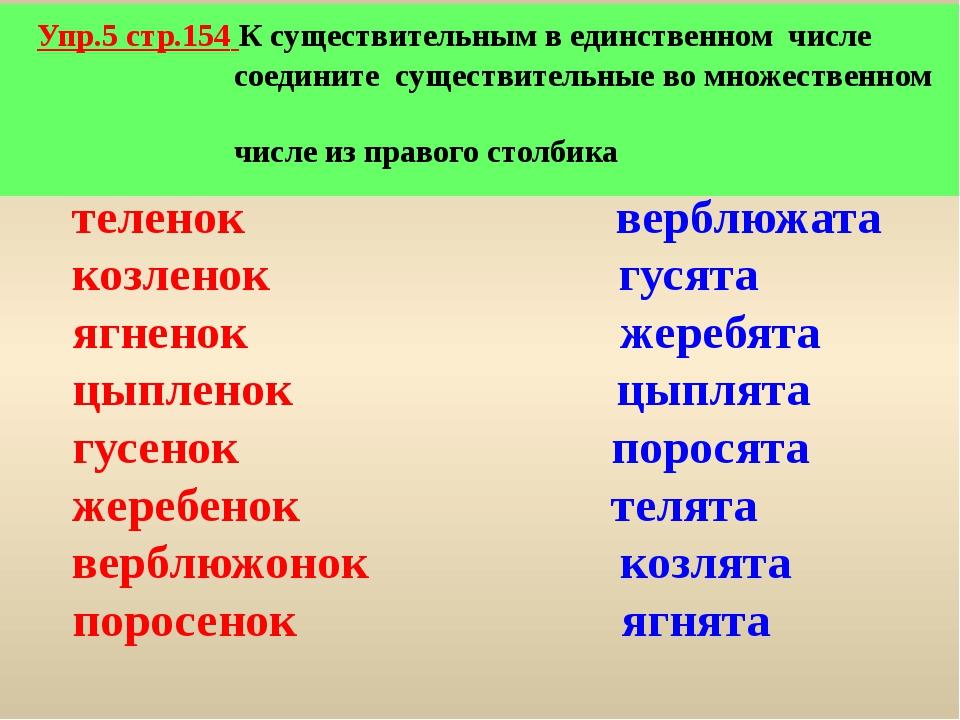 Упр.5 стр.154 К существительным в единственном числе соедините существительн...