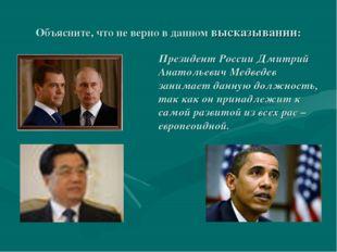 Объясните, что не верно в данном высказывании: Президент России Дмитрий Анато