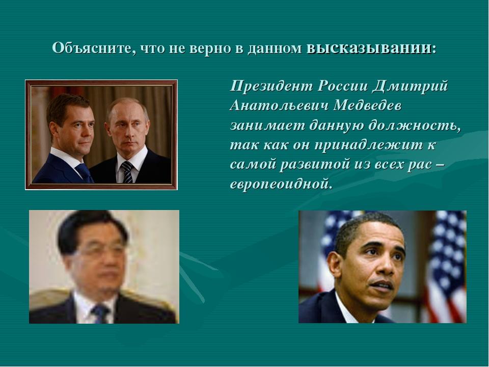 Объясните, что не верно в данном высказывании: Президент России Дмитрий Анато...