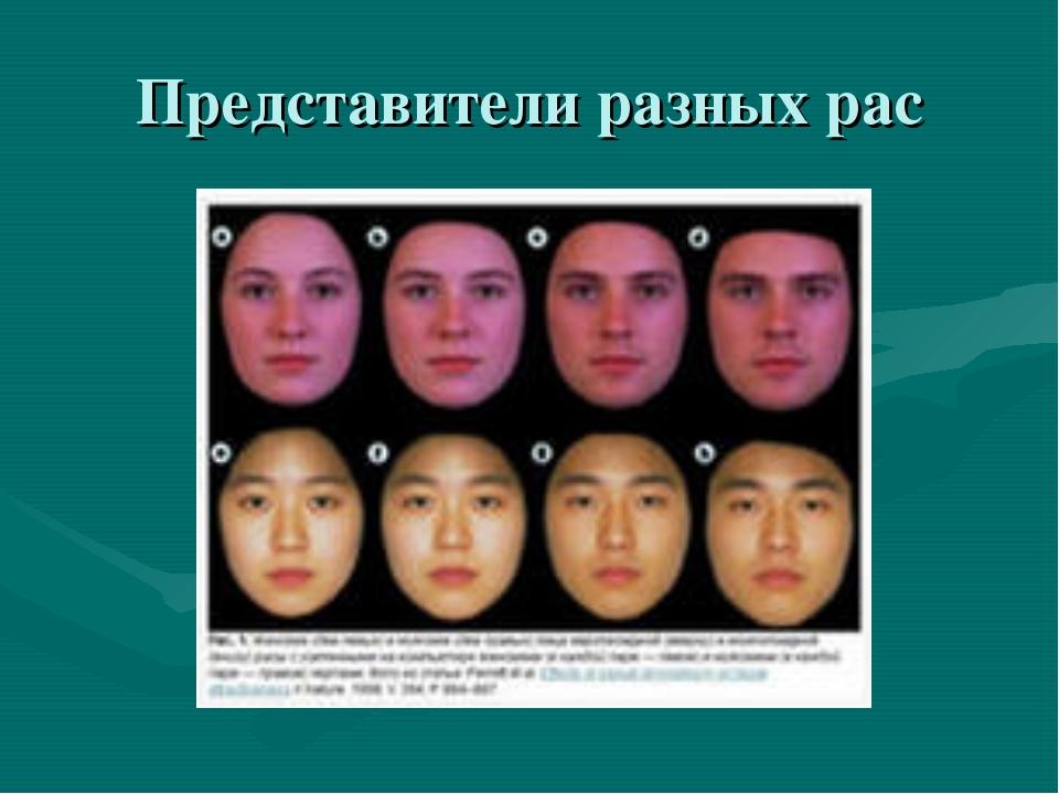 Представители разных рас