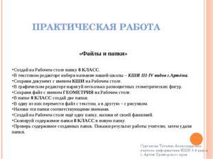 ПРАКТИЧЕСКАЯ РАБОТА «Файлы и папки» Создай на Рабочем столе папку 8 КЛАСС. В