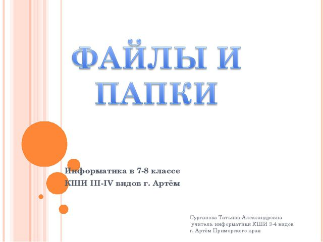 Информатика в 7-8 классе КШИ III-IV видов г. Артём Сурганова Татьяна Александ...