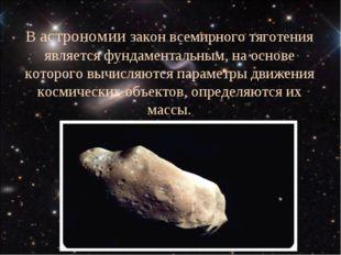 В астрономии закон всемирного тяготения является фундаментальным, на основе к