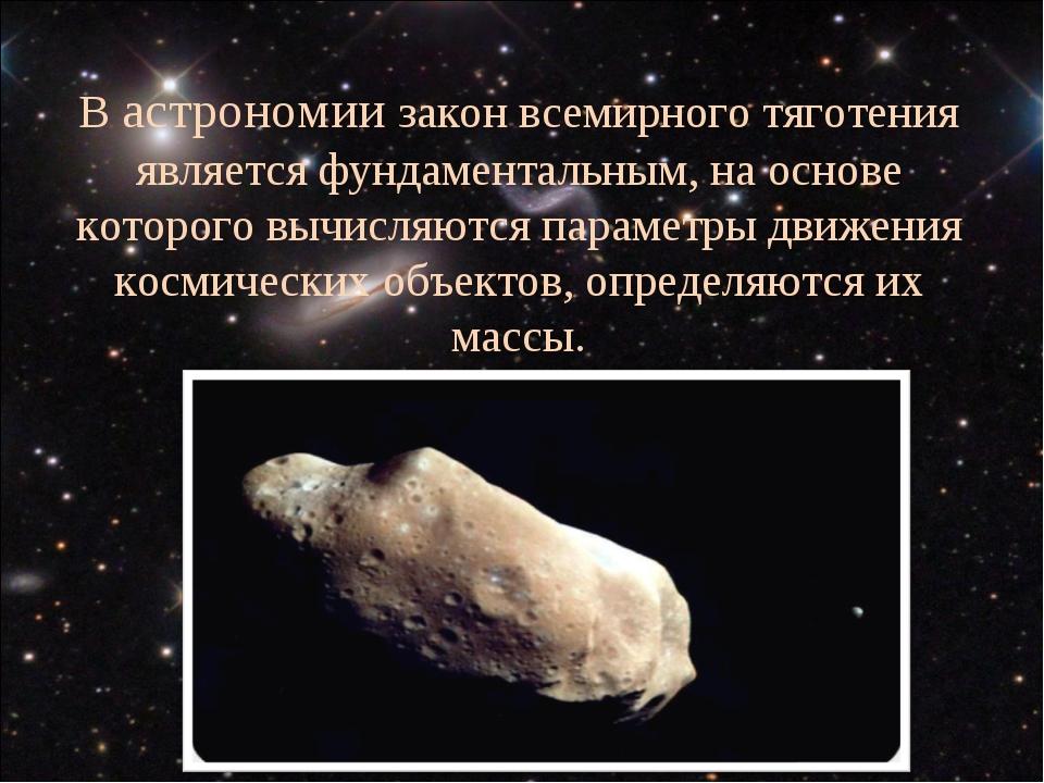 В астрономии закон всемирного тяготения является фундаментальным, на основе к...