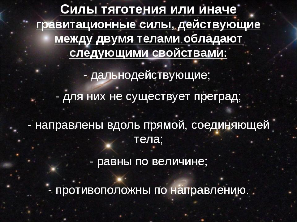 Силы тяготения или иначе гравитационные силы, действующие между двумя телами...