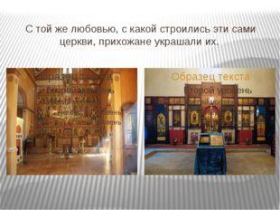 С той же любовью, с какой строились эти сами церкви, прихожане украшали их.