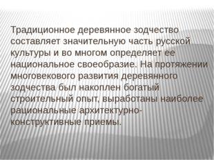 Традиционное деревянное зодчество составляет значительную часть русской культ
