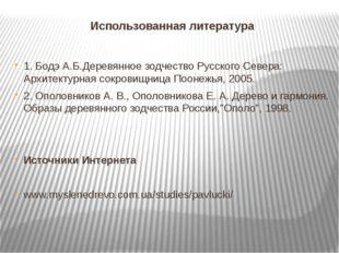Использованная литература 1. Бодэ А.Б.Деревянное зодчество Русского Севера: А