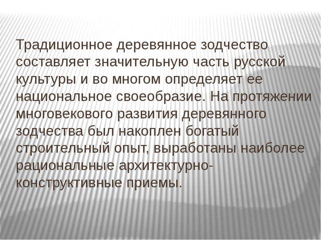 Традиционное деревянное зодчество составляет значительную часть русской культ...