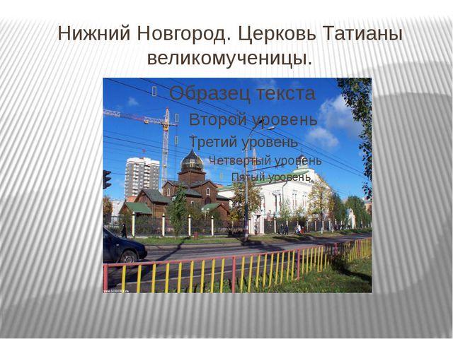 Нижний Новгород. Церковь Татианы великомученицы.