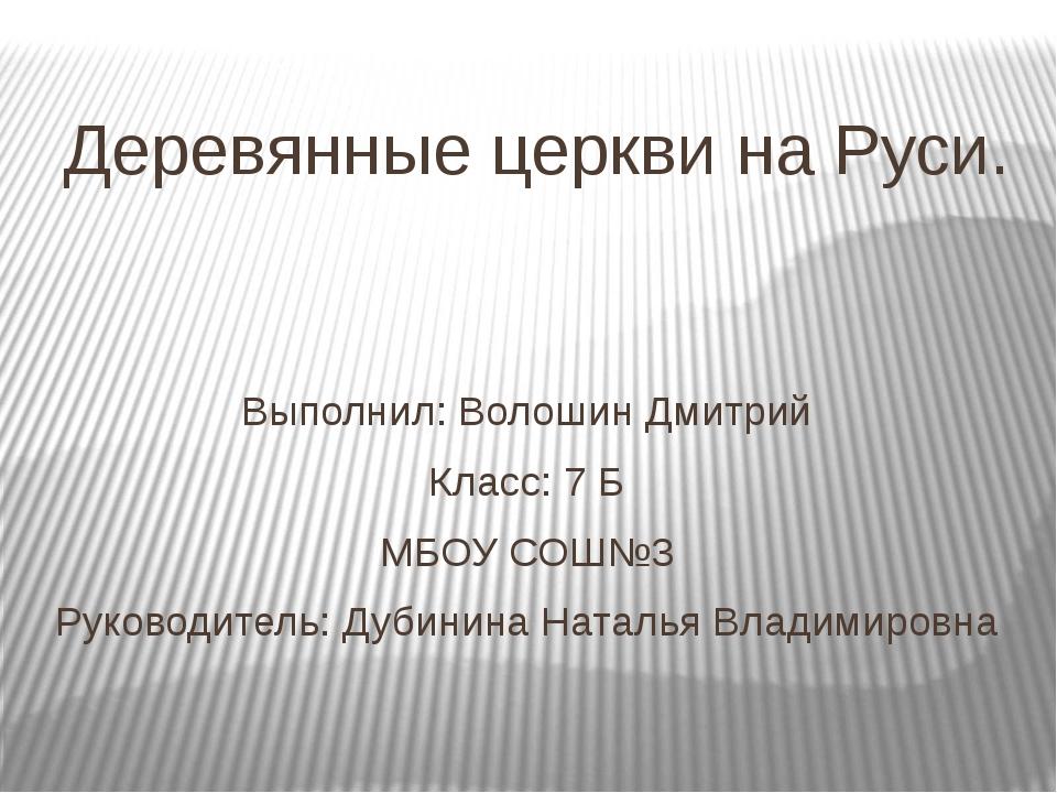 Деревянные церкви на Руси. Выполнил: Волошин Дмитрий Класс: 7 Б МБОУ СОШ№3 Ру...