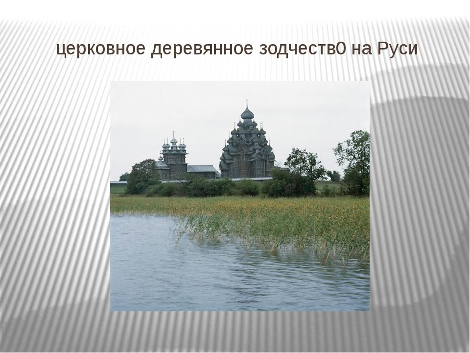 церковное деревянное зодчеств0 на Руси