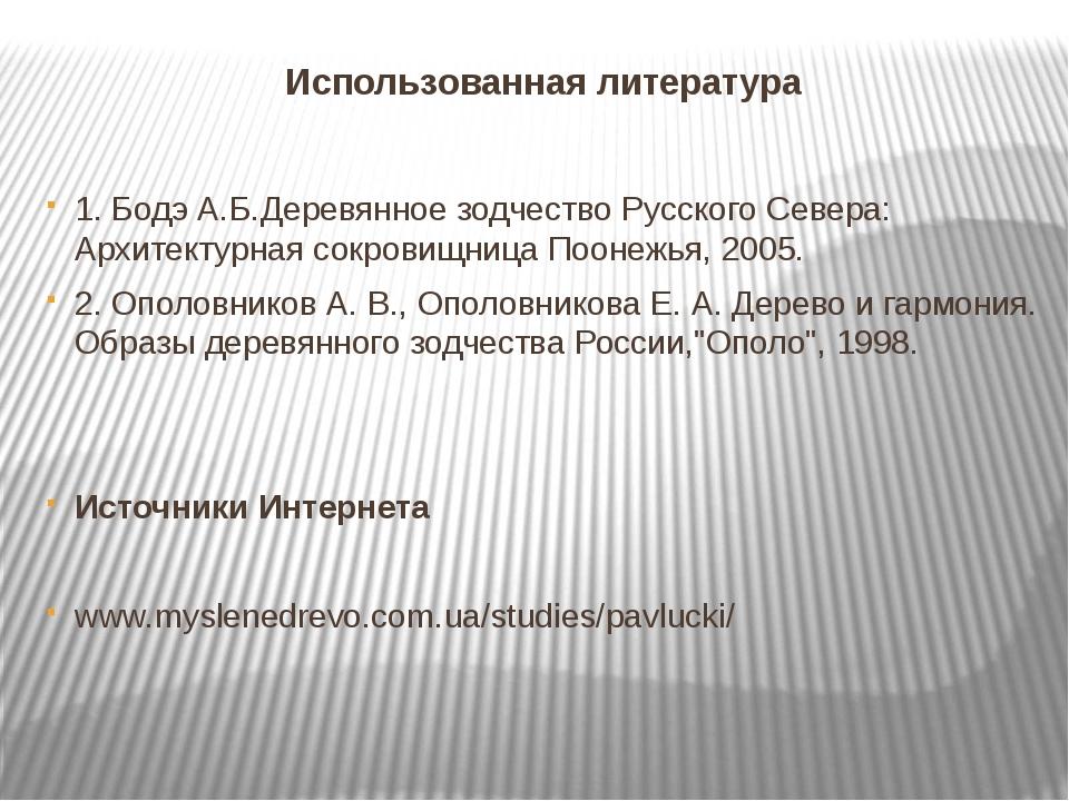 Использованная литература 1. Бодэ А.Б.Деревянное зодчество Русского Севера: А...