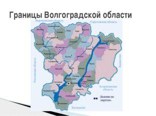 Границы Волгоградской области