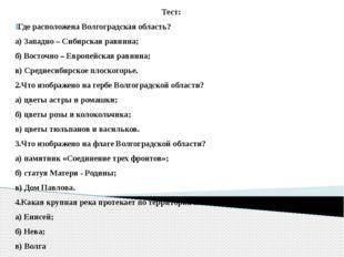 . Тест: Где расположена Волгоградская область? а) Западно – Сибирская равнина