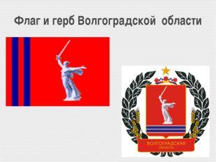 Флаг и герб Волгоградской области