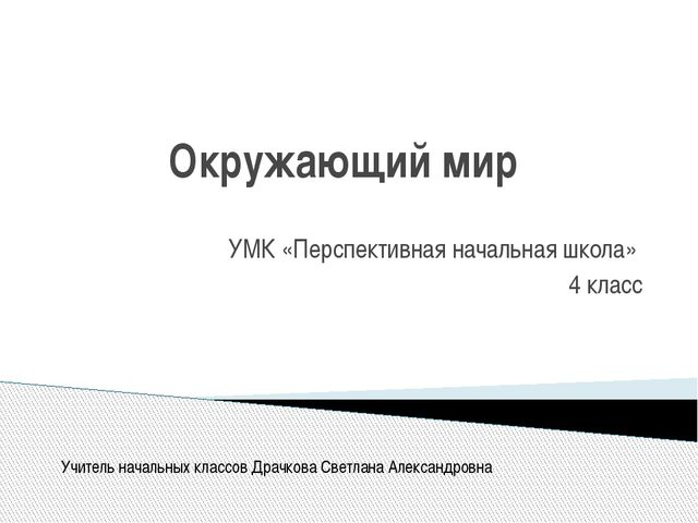 Окружающий мир УМК «Перспективная начальная школа» 4 класс Учитель начальных...