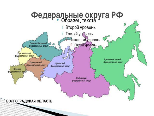 Федеральные округа РФ ВОЛГОГРАДСКАЯ ОБЛАСТЬ
