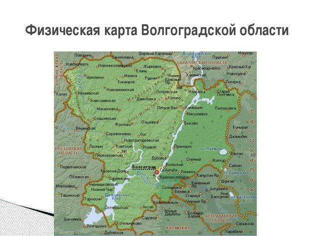 Физическая карта Волгоградской области