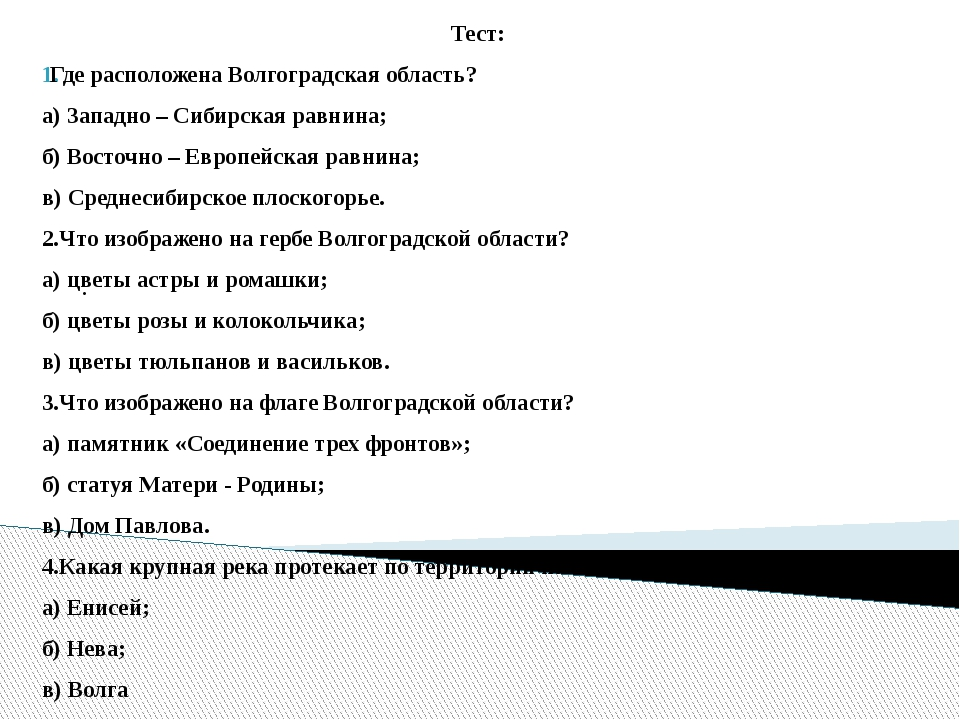 . Тест: Где расположена Волгоградская область? а) Западно – Сибирская равнина...