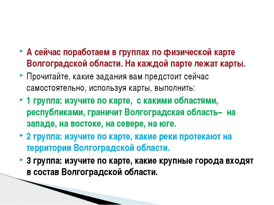А сейчас поработаем в группах по физической карте Волгоградской области. На к...