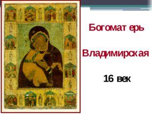 Богоматерь Владимирская 16 век