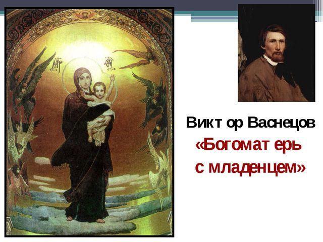 Виктор Васнецов «Богоматерь с младенцем»