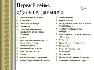 Первый гейм. «Дальше, дальше!» Знак зодиака Пушкина Близнецы Фамилия прадеда