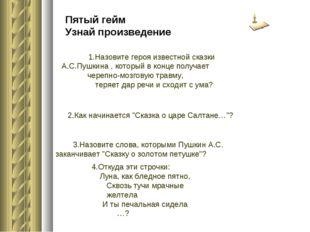 Пятый гейм Узнай произведение 1.Назовите героя известной сказки А.С.Пушкина ,